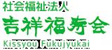 社会福祉法人吉祥福寿会