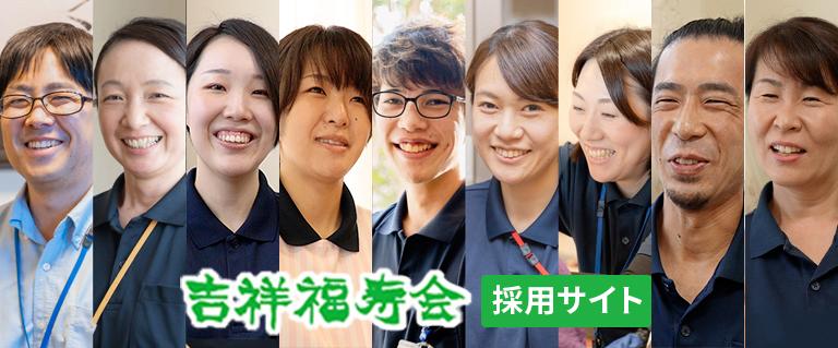 吉祥福寿会 採用サイト