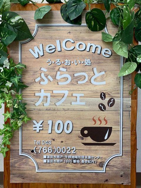 ふらっとカフェ