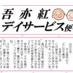 3月号 吾亦紅デイサービス便り