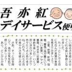 5月号 吾亦紅デイサービス便り